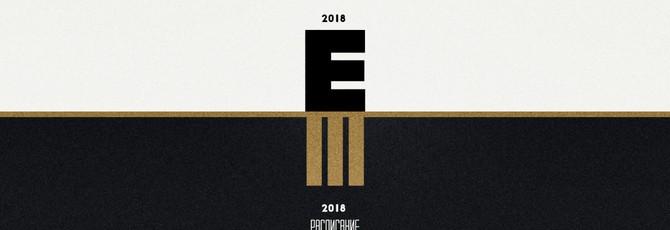 Расписание пресс-конференций E3 2018