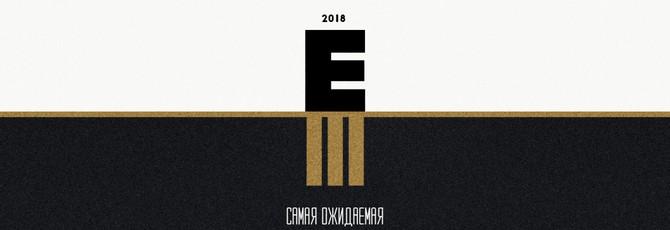 Голосование за самую ожидаемую конференцию E3 2018