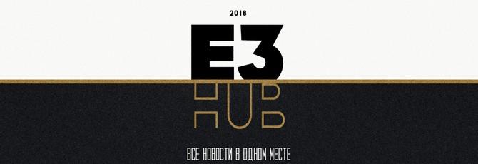 Хаб Shazoo на E3 2018