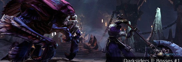 Гайд Darksiders II – Сражения с боссами #1