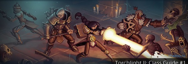Гайд Torchlight II – Классы: Embermage и Berserker