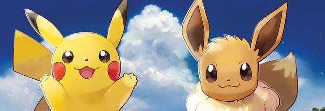 Новый трейлер Pokemon: Let's Go посвятили геймплейным особенностям