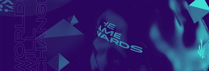 Прямой эфир с церемонии The Game Awards 2018