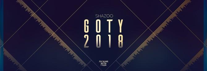 Голосование Shazoo за лучшие игры 2018 года