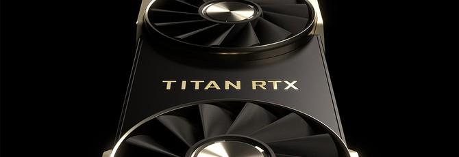 Первые игровые тесты NVIDIA Titan RTX