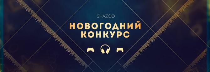 Новогодний конкурс Shazoo: Результаты