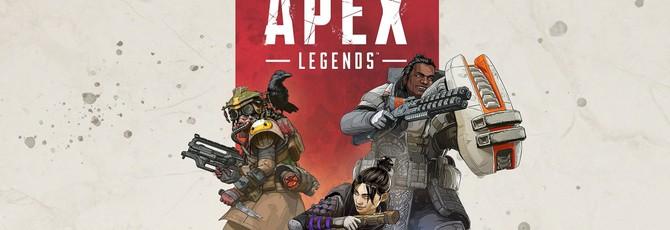В списке стартовых персонажей Apex Legends не оказалось гетеросексуальных бинарных мужчин
