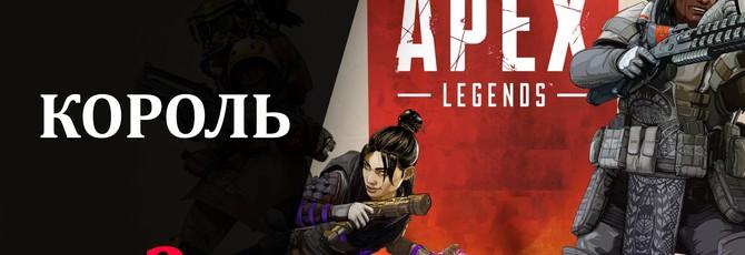 Обзор Apex Legends - да здравствует король!