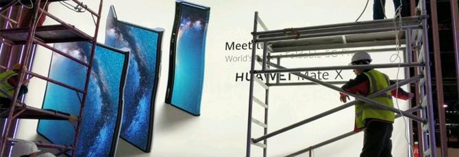 Первые изображения складного 5G смартфона Huawei Mate X