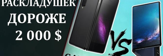 Сравнение Huawei Mate X и Samsung Galaxy Fold
