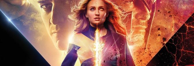 """Новый трейлер и постер фильма """"Люди Икс: Тёмный Феникс"""""""
