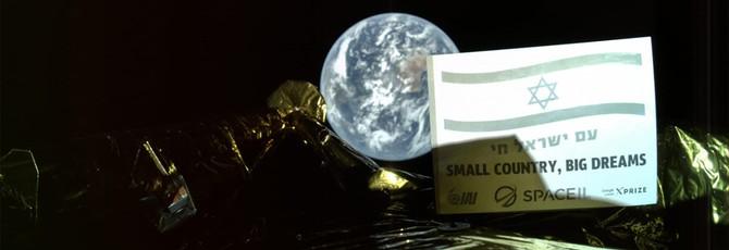 Израильский лунный аппарат сделал селфи с Землей
