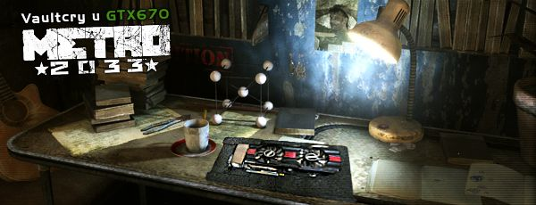 Vaultcry и GTX670: Тест в Metro 2033