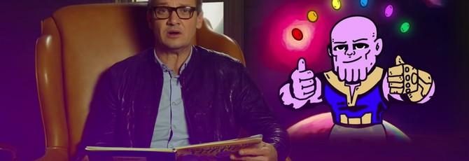 Мстители прочли сказку про Таноса