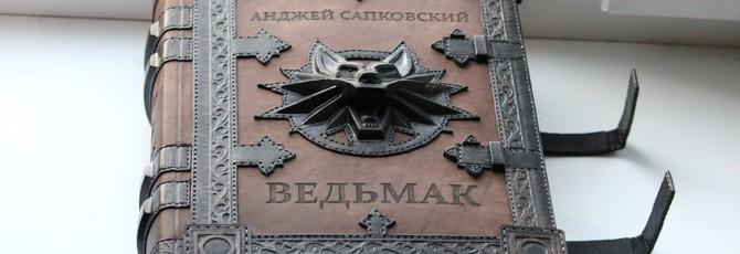 Сапковский, CDprojekt, Ведьмак