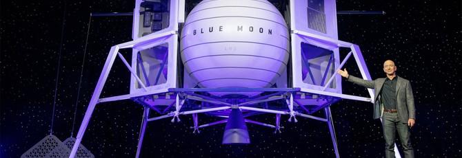 Джефф Безос представил посадочный лунный аппарат Blue Moon