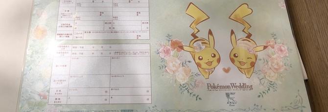 В Японии теперь можно организовать свадьбу в стиле покемонов