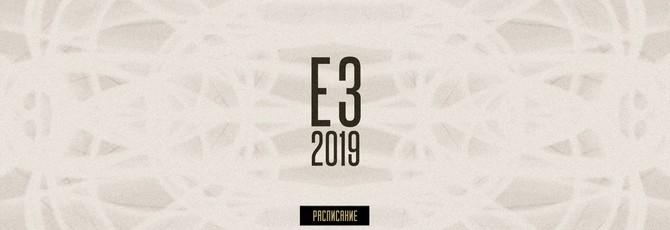 Расписание всех трансляций E3 2019