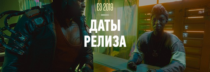 Даты релиза всех игр с E3 2019