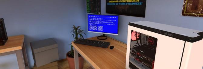 Утечка: PC Building Simulator выйдет на консолях