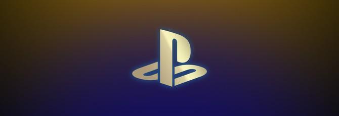В розничных магазинах началась осенняя распродажа PlayStation