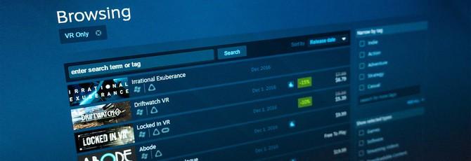 Valve тестирует бесконечную прокрутку поиска в Steam