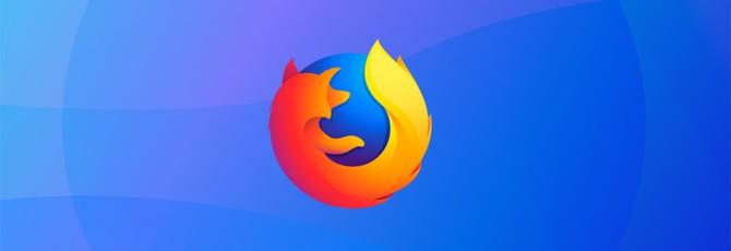 Firefox будет автоматически шифровать DNS-запросы у пользователей в США