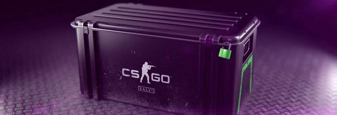 В Counter-Strike появился рентгеновский сканер для просмотра вещей в лутбоксах, но только для Франции