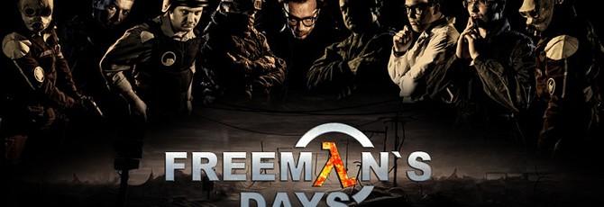Выход первой части Freeman's Days!