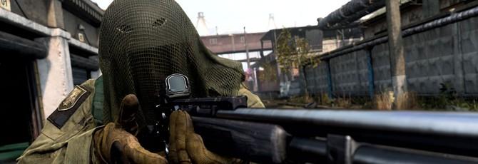 Новый режим в Modern Warfare был удален через пару часов после добавления