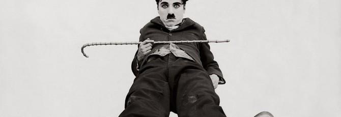 Я всегда стремился быть человеком: Памяти Чарли Чаплина посвящается