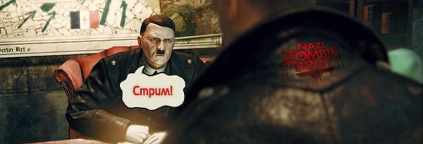 Элитные снайперы и зомби нацисты - Кооператив
