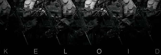 Keloid – война роботов