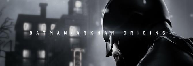 Баги, ошибки, зависания и вылеты Batman: Arkham Origins