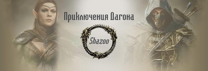 Приключения Дагона в The Elder Scrolls Online