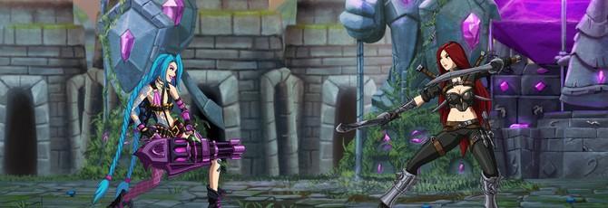 League of Legends в виде 2D-файтинга