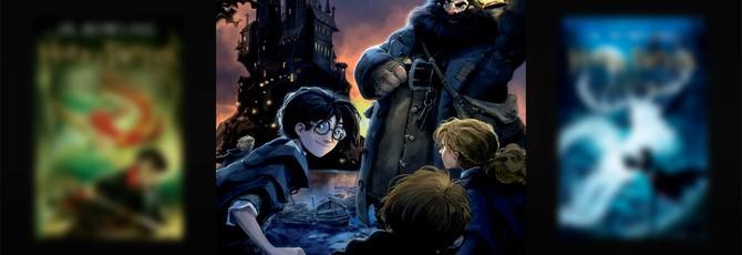 Новые обложки книг Гарри Поттер