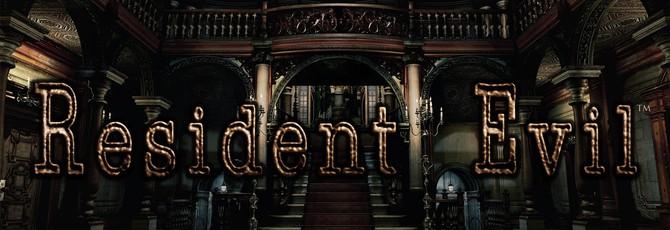 Первый трейлер Resident Evil Remake