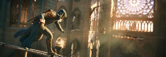 Владельцы сезонного пропуска Assassin's Creed Unity получат бесплатную игру на этой неделе