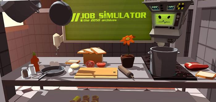 Первая игра для SteamVR – симулятор работы