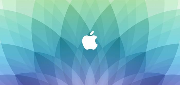 Синопсис первой презентации Apple в 2015 году