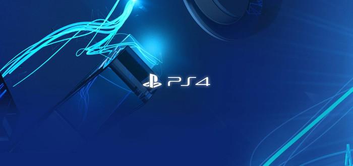 Sony не намерена снижать цену на PS4