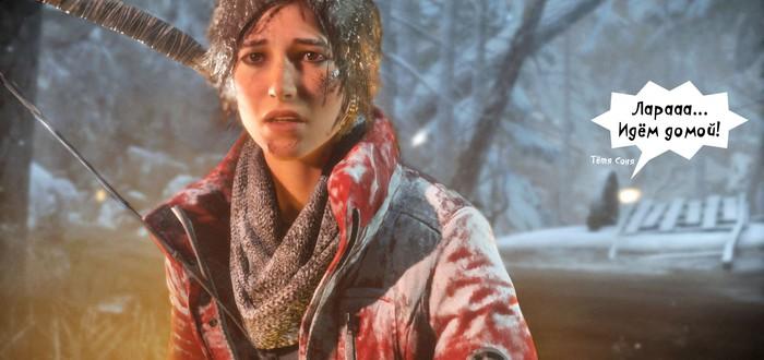 Rise of the Tomb Raider в ноябре 2016 на ps4