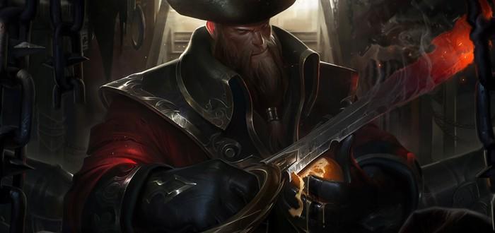 Массивное обновление League of Legends с пиратской тематикой