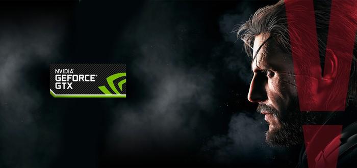 Metal Gear Solid V: The Phantom Pain в подарок при покупке видеокарт GeForce