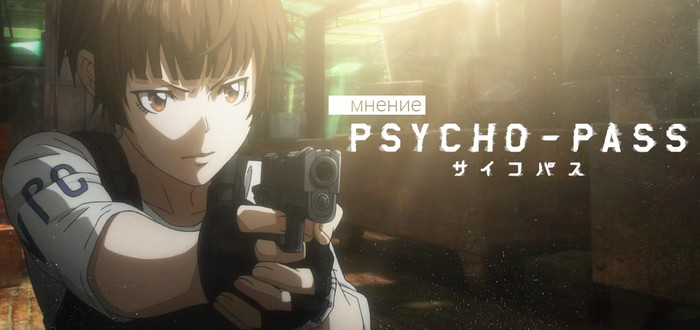 Мнение: Psycho-Pass The Movie