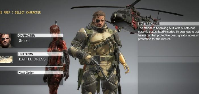 Гайд Metal Gear Solid 5: Униформа Снейка