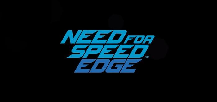 Анонс Need for Speed Edge — MMO F2P от EA/Nexon