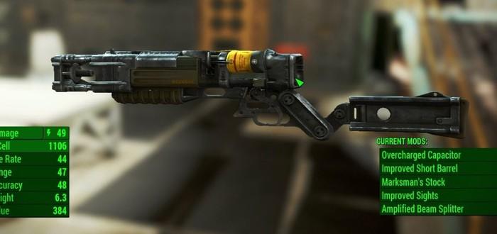 Гайд Fallout 4: как получить оружие с бесконечной обоймой