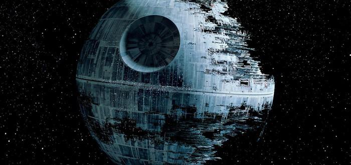 Сколько стоит Звезда Смерти в Star Wars